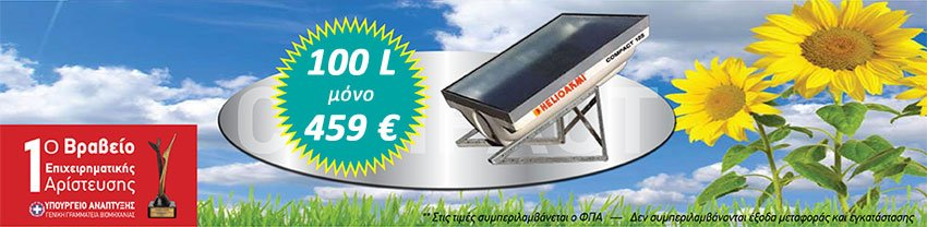 banner compact 100 1