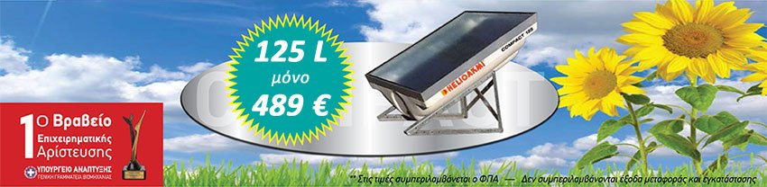 banner compact 125a