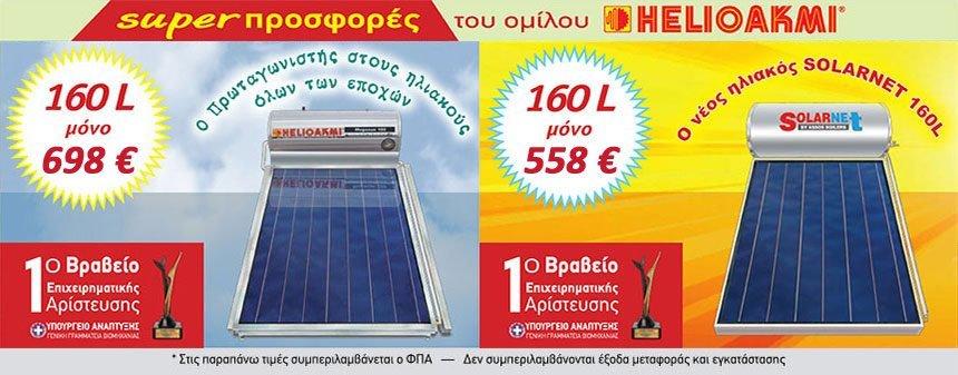 hel sol banner 860