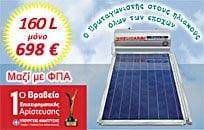 helioakmi banner 160 sm