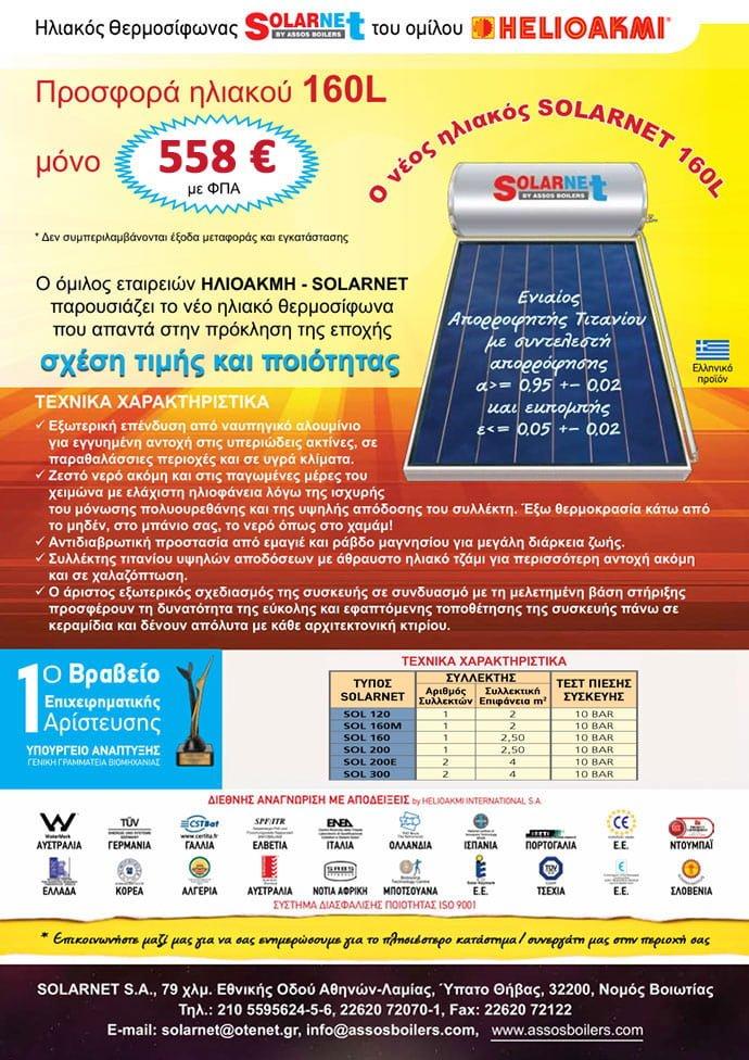 prosfora solarnet 160 litra 300117