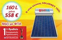 prosfora solarnet 160 small