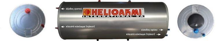 boiler helioakmi